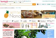 アジアン雑貨 nanas yahoo店